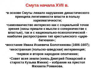 Смута начала XVII в. в основе Смуты лежало нарушение династического принципа лег