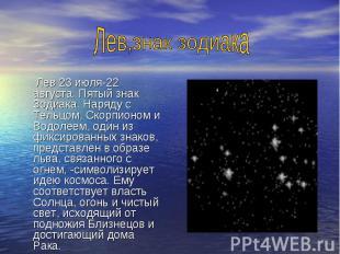 Лев 23 июля-22 августа. Пятый знак Зодиака. Наряду с Тельцом, Скорпионом и Водол