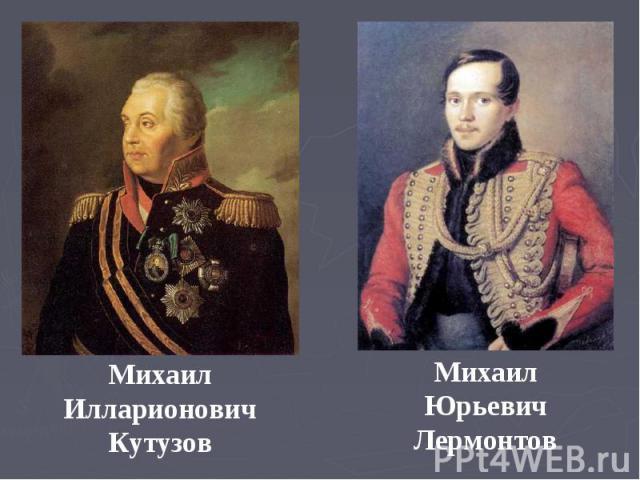 Михаил Юрьевич Лермонтов Михаил Илларионович Кутузов