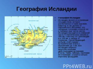 География Исландии География Исландии Исландия является островным государством,