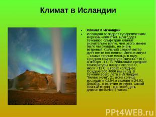 Климат в Исландии Исландия обладает субарктическим морским климатом. Благодаря т