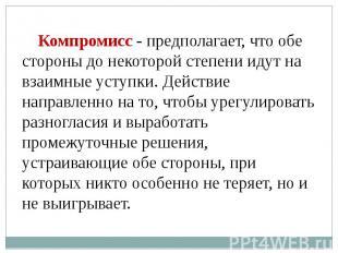 Компромисс - предполагает, что обе стороны до некоторой степени идут на взаимные