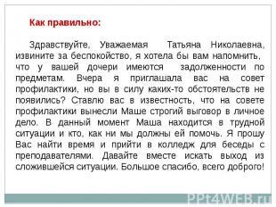 Как правильно: Здравствуйте, Уважаемая Татьяна Николаевна, извините за беспокойс