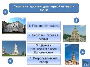 Памятник архитектуры первой четверти XVIIIв1. Грановитая палата2. Церковь Покров