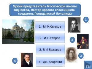 Яркий представитель Московской школы зодчества, мастер зрелого классицизма, созд