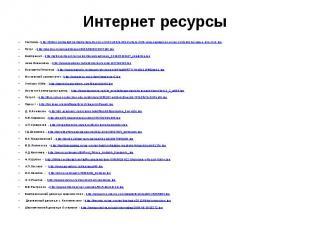 Интернет ресурсыЗаставка - http://900igr.net/datai/istorija/Kultura-Rossii-v-XVI