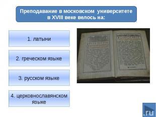 Преподавание в московском университете в XVIII веке велось на:1. латыни2. гречес