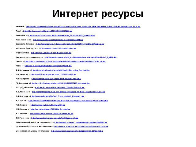Интернет ресурсыЗаставка - http://900igr.net/datai/istorija/Kultura-Rossii-v-XVIII-v/0026-083-Kultura-XVIII-veka-nagljadnee-vsego-svidetelstvovala-o-tom-chto.jpg Петр I - http://nkozlov.ru/upload/images/0509/0509230937180.jpgЕкатерина II - http://ar…