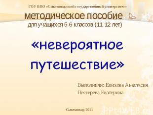 методическое пособие для учащихся 5-6 классов (11-12 лет) Выполнили: Епихова Ана