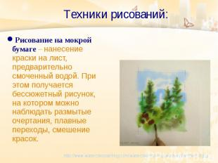 Техники рисований: http://www.watercolorpainting.com/watercolorpainting/wetinwet