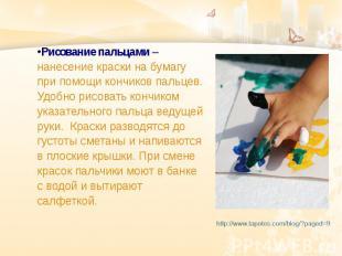Рисование пальцами – нанесение краски на бумагу при помощи кончиков пальцев. Удо