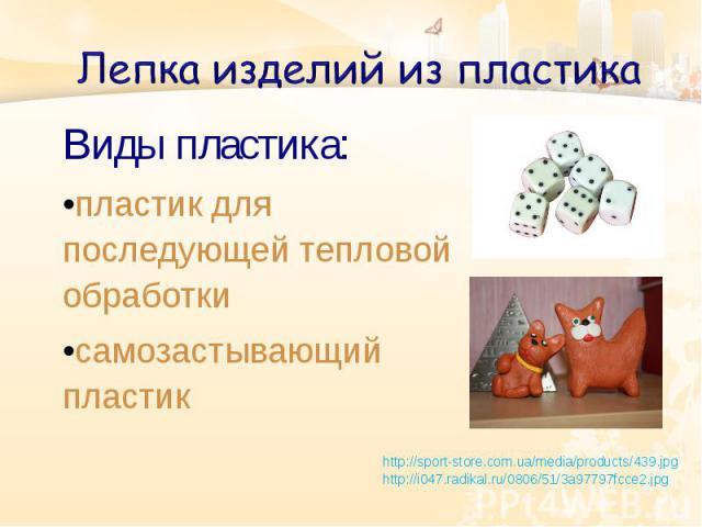 Виды пластика: пластик для последующей тепловой обработки самозастывающий пластик http://sport-store.com.ua/media/products/439.jpg http://i047.radikal.ru/0806/51/3a97797fcce2.jpg