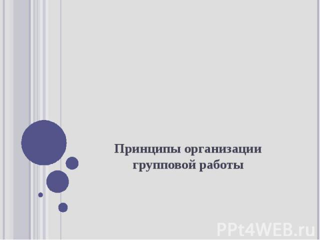 Принципы организации групповой работы