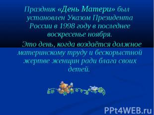 Праздник «День Матери» был установлен Указом Президента России в 1998 году в пос