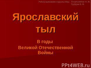 Ярославский тыл В годы Великой Отечественной Войны