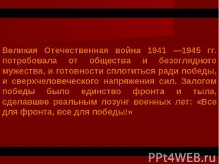 Великая Отечественная война 1941 1945 гг. потребовала от общества и безоглядного