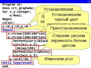 Program n1; Uses crt,graphabc; Var x,y:integer; a:Real; Begin clrscr;x:=0;y:=0;a