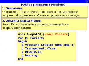 Работа с рисунками в PascalABC1. Описатели.Описатель - целое число, однозначно о