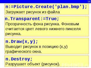 n:=Picture.Create('plan.bmp');Загружает рисунок из файла n.Transparent:=True;Про