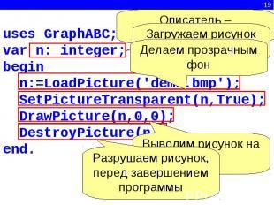 Делаем прозрачным фонВыводим рисунок на экранРазрушаем рисунок, перед завершение