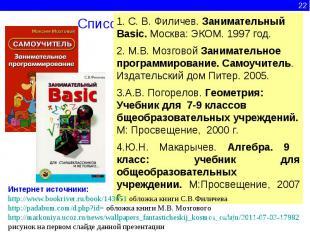 Список используемой литературыBasic. Москва: ЭКОМ. 1997 год.М.В. Мозговой Занима