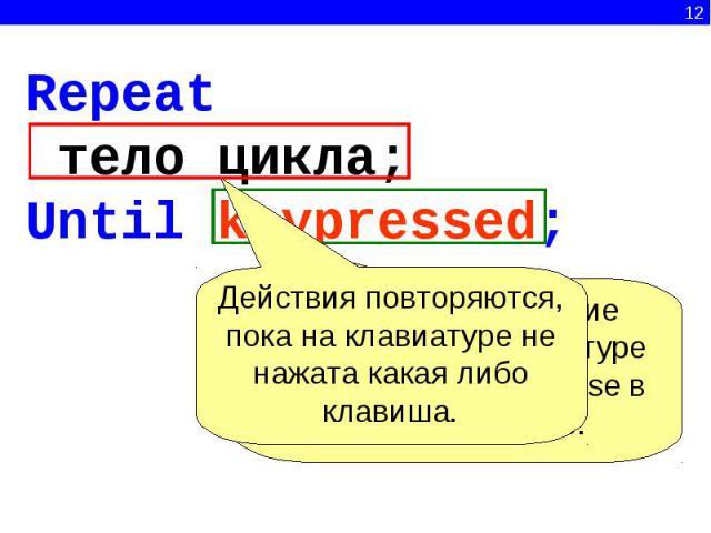 Repeat тело цикла; Until keypressed;Действия повторяются, пока на клавиатуре не нажата какая либо клавиша.