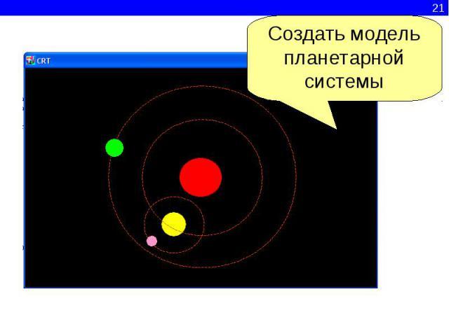 Создать модель планетарной системы