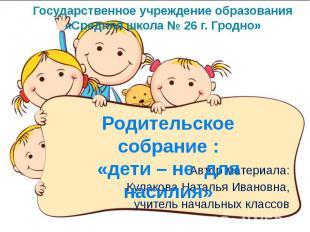 Государственное учреждение образования«Средняя школа № 26 г. Гродно»Родительское