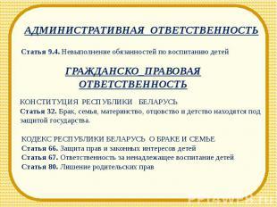 АДМИНИСТРАТИВНАЯ ОТВЕТСТВЕННОСТЬСтатья 9.4. Невыполнение обязанностей по воспита