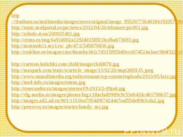 http://donbass.ua/multimedia/images/news/original/image_955267736401841920577908421332428944.jpghttp://static.medportal.ru/pic/news/2012/04/26/telomere/pic001.jpghttp://schule.at.ua/200025401.jpghttp://crims.ru/img/6a93d002a2292dd1585f1bcdbab73693.j…