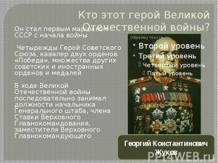 Кто этот герой Великой Отечественной войны?Он стал первым маршалом СССР с начала