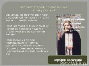 Кто этот старец, причисленный к лику святых?Однажды на протяжении трех с половин