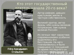 Кто этот государственный деятель начала 20-го века?Автор реформ, давших крестьян