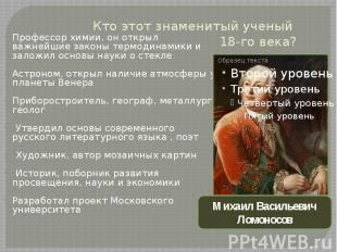 Кто этот знаменитый ученый 18-го века?Профессор химии, он открыл важнейшие закон