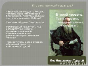 Кто этот великий писатель?«Высочайшая гордость России, человек, одно имя которог