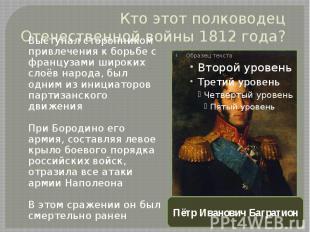 Кто этот полководец Отечественной войны 1812 года?Выступал сторонником привлечен