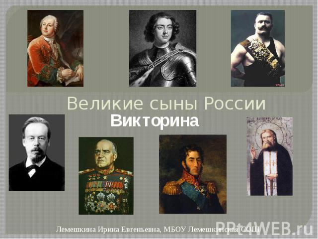 Великие сыны России Викторина