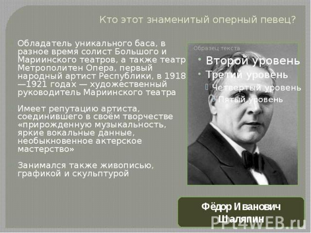 Кто этот знаменитый оперный певец?Обладатель уникального баса, в разное время солист Большого и Мариинского театров, а также театра Метрополитен Опера, первый народный артист Республики, в 1918—1921 годах— художественный руководитель Мариинского те…