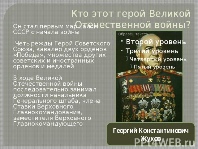 Кто этот герой Великой Отечественной войны?Он стал первым маршалом СССР с начала войны Четырежды Герой Советского Союза, кавалер двух орденов «Победа», множества других советских и иностранных орденов и медалей В ходе Великой Отечественной войны пос…