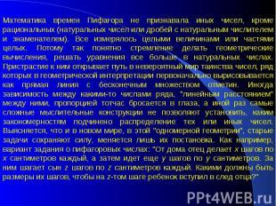 Математика времен Пифагора не признавала иных чисел, кроме рациональных (натурал