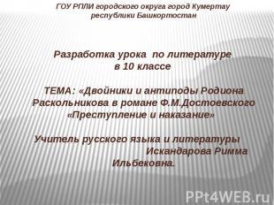 ГОУ РПЛИ городского округа город Кумертау республики БашкортостанРазработка урок