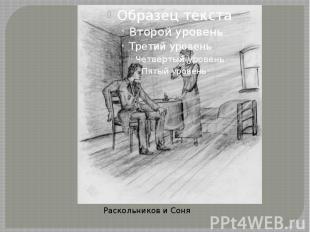Раскольников и Соня