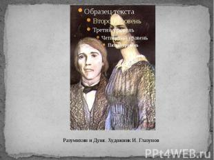 Разумихин и Дуня. Художник И. Глазунов