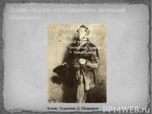 Лужин. Художник Д. Шмаринов