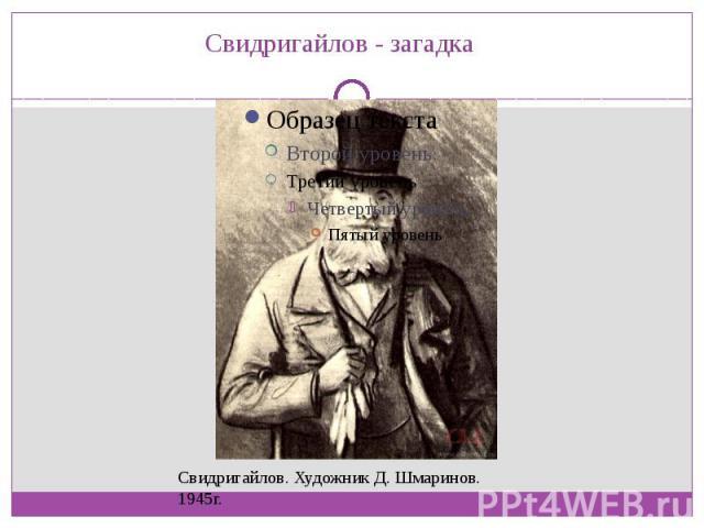 Свидригайлов - загадка Свидригайлов. Художник Д. Шмаринов. 1945г.
