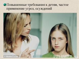 Повышенные требования к детям, частое применение угроз, осуждений