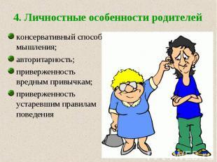 4. Личностные особенности родителей консервативный способ мышления; авторитарнос