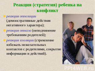 Реакция (стратегия) ребенка на конфликт реакция оппозиции (демонстративные дейст