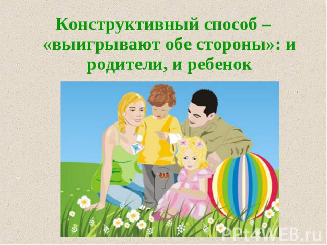 Конструктивный способ – «выигрывают обе стороны»: и родители, и ребенок