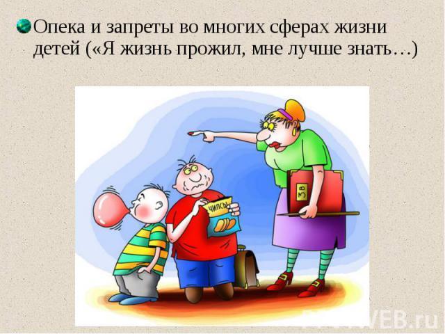 Опека и запреты во многих сферах жизни детей («Я жизнь прожил, мне лучше знать…)